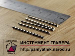 стержень рабочий цельно-победитовый игла для МГ диаметр 2мм.