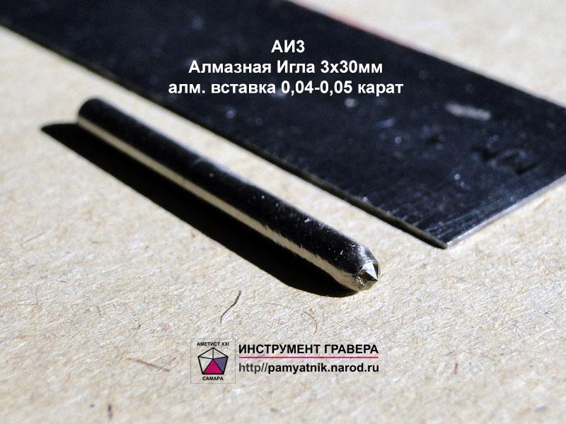 АИ2 алмазная игла стержень для МГ диаметром 3мм. длинной 30мм.