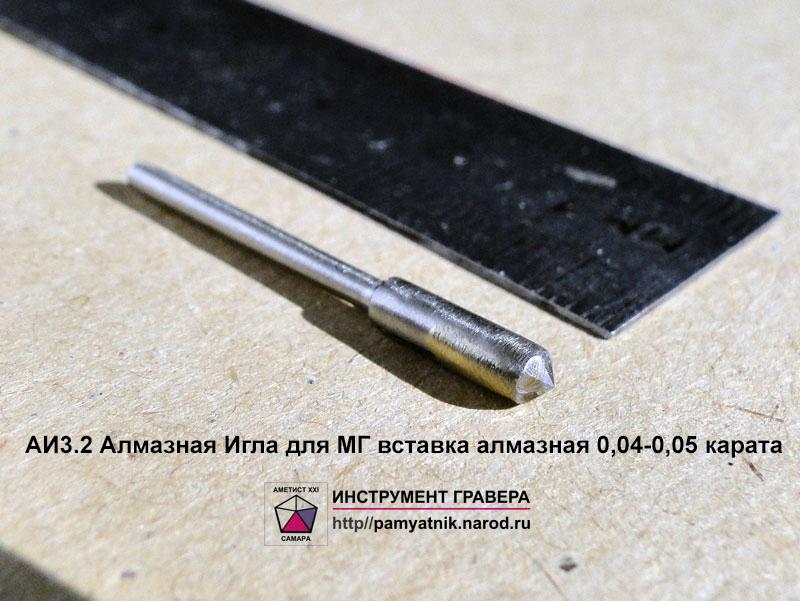 АИ3.2 алмазная игла стержень для МГ диаметром 3мм. длинной 30мм. с хвостовиком 2х20мм.