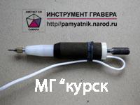 Машинка граверная КУРСК-2