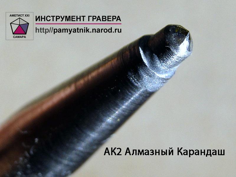 АК2 алмазный карандаш