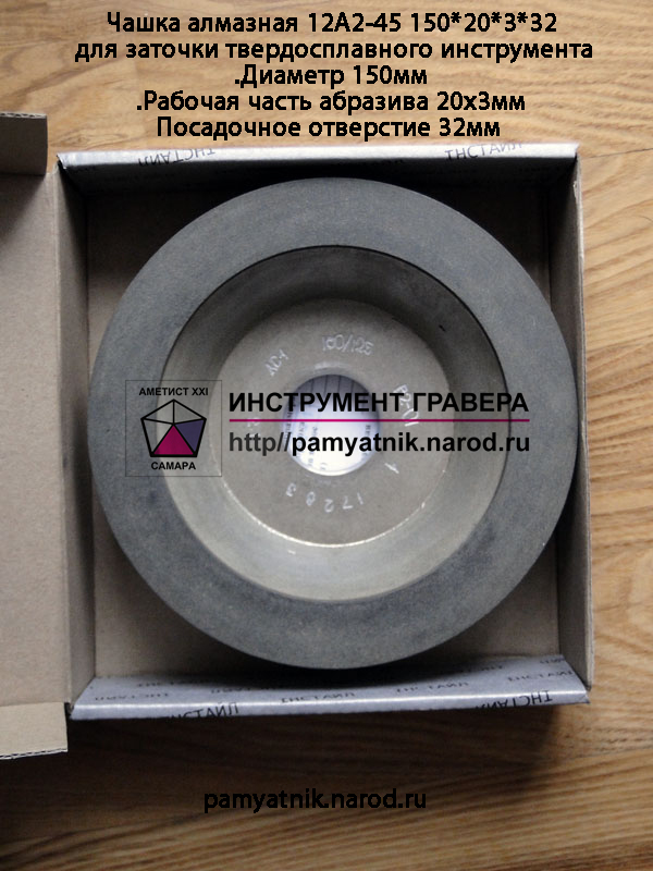 Чашка алмазная для заточки твердосплавного инструмента 12А2-45 150*20*3*32
